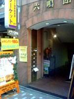 entrancemondotokyo1.JPG