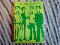 books-ruhe2