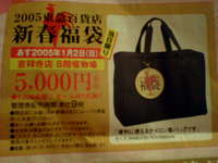 tokyufukubukuro0