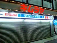 kimuraya.JPG