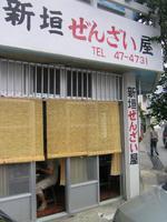 okinawa082712.JPG