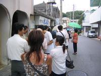 okinawa08272.JPG